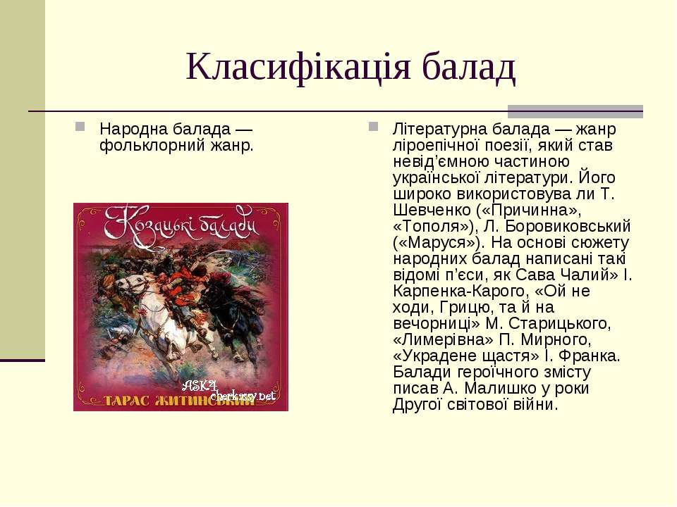 Класифікація балад Народна балада — фольклорний жанр. Літературна балада — жа...