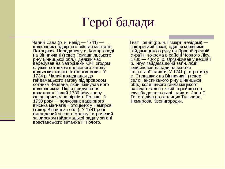 Герої балади Чалий Сава (р. н. невід — 1741) — полковник надвірного війська м...