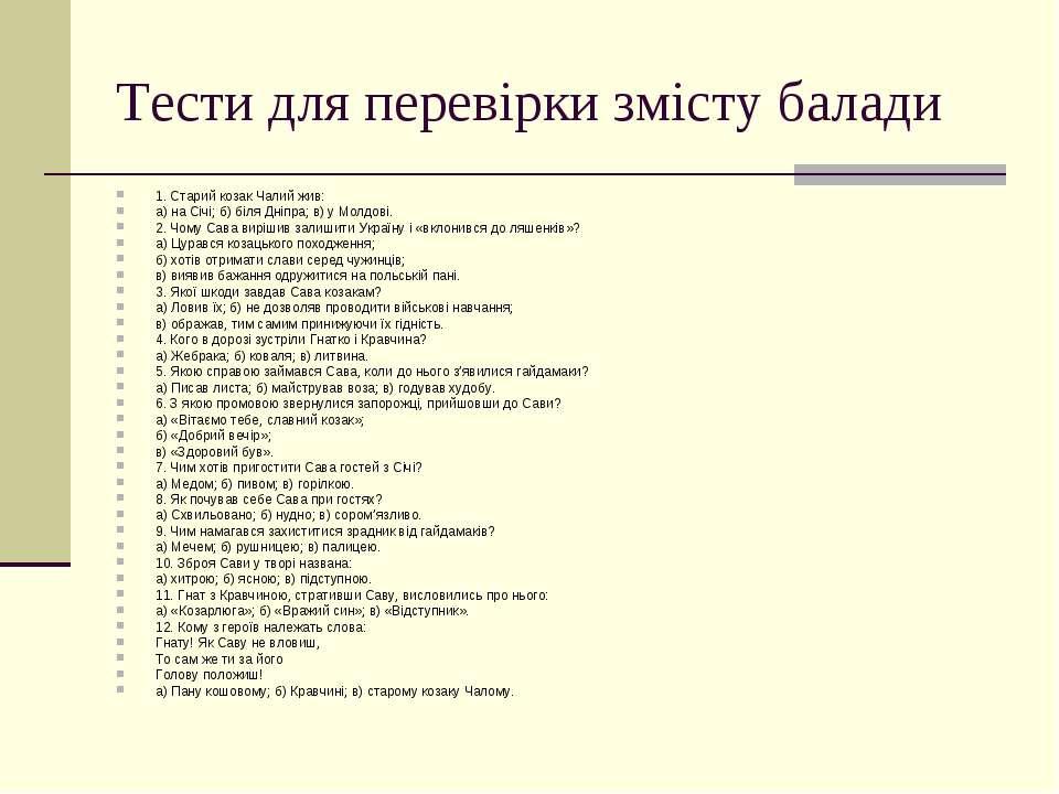 Тести для перевірки змісту балади 1. Старий козак Чалий жив: а) на Січі; б) б...