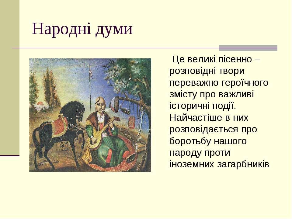 Народні думи Це великі пісенно – розповідні твори переважно героїчного змісту...