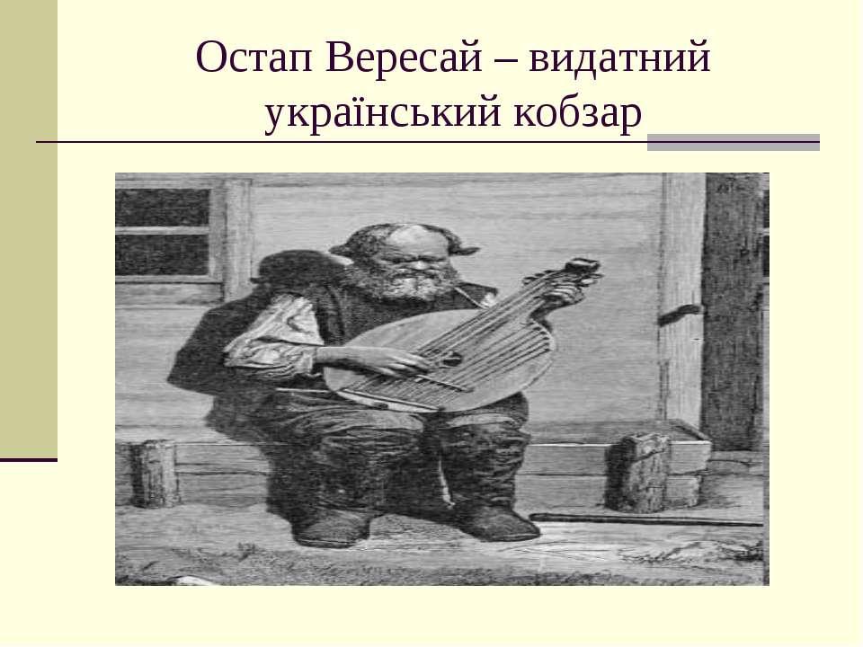 Остап Вересай – видатний український кобзар