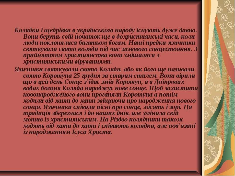 Колядки і щедрівки в українського народу існують дуже давно. Вони беруть свій...