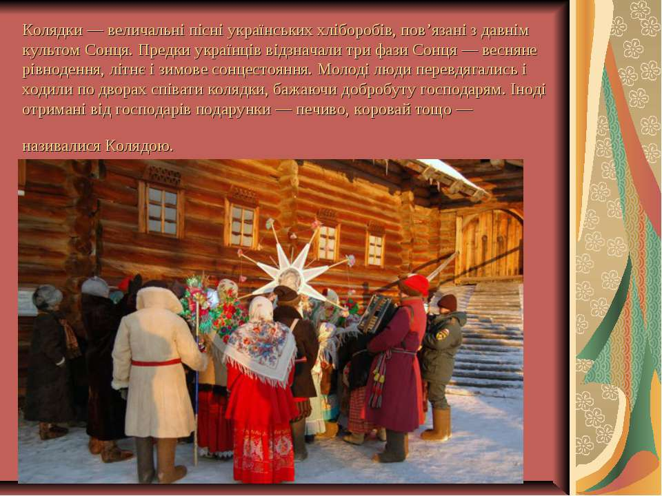 Колядки — величальні пісні українських хліборобів, пов'язані з давнім культом...