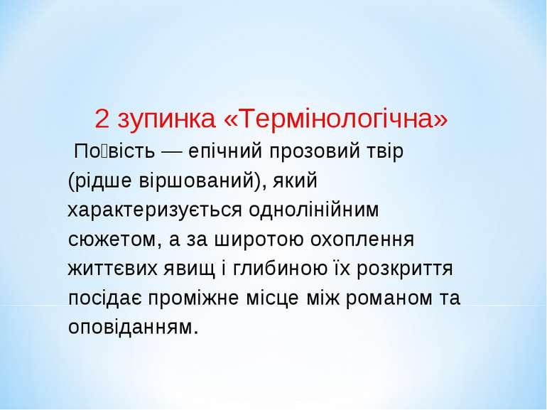 2 зупинка «Термінологічна» По вість — епічний прозовий твір (рідше віршований...