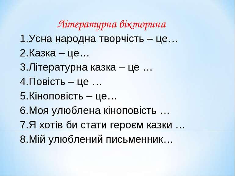 Літературна вікторина Усна народна творчість – це… Казка – це… Літературна ка...
