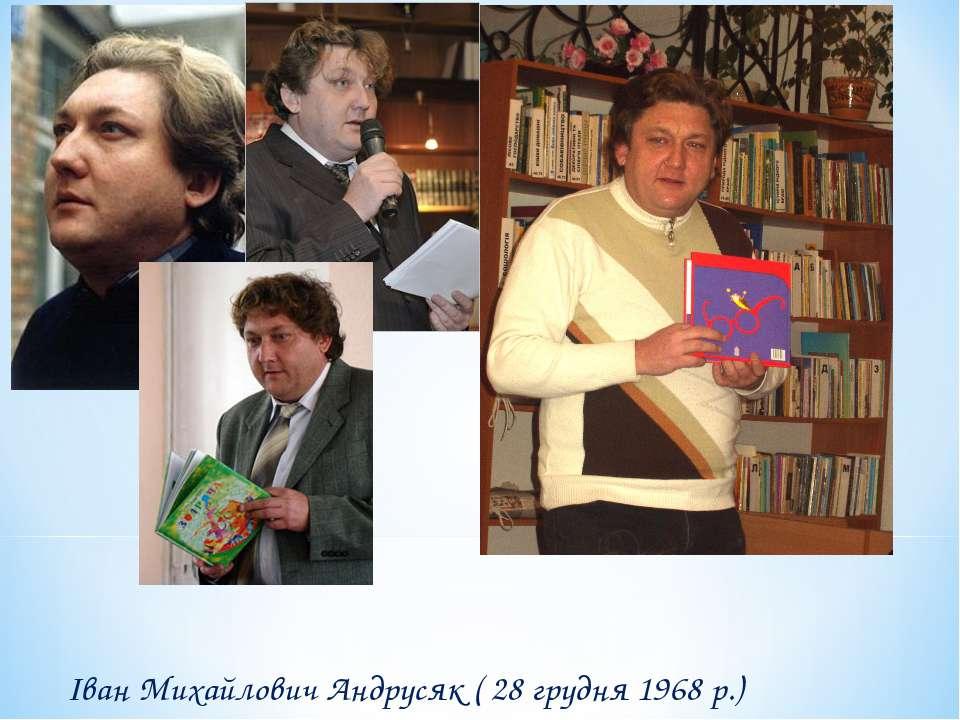 Іван Михайлович Андрусяк ( 28 грудня 1968 р.)