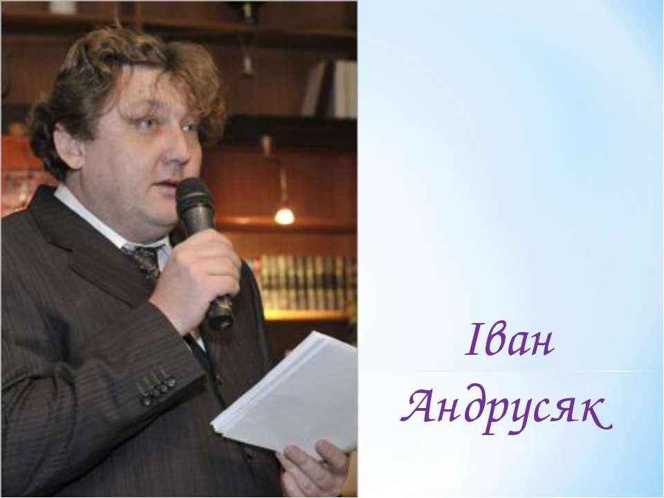Іван Андрусяк