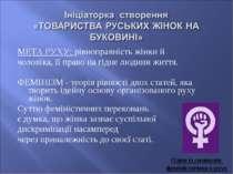 МЕТА РУХУ: рівноправність жінки й чоловіка, її право на гідне людини життя. Ф...