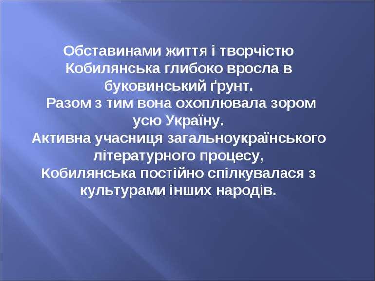 Обставинами життя і творчістю Кобилянська глибоко вросла в буковинський ґрунт...