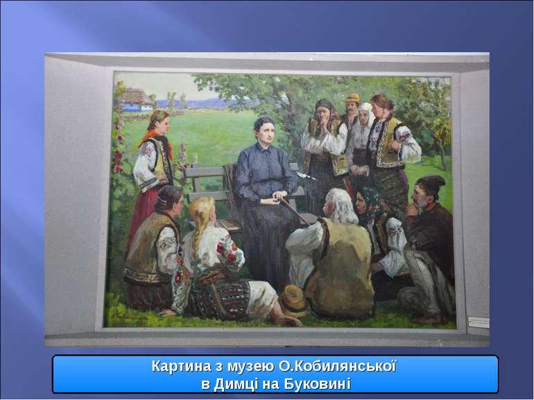 Картина з музею О.Кобилянської в Димці на Буковині
