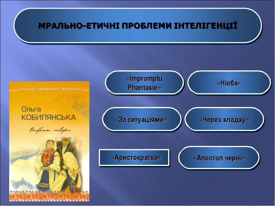 «Аристократка» «Impromptu Phantasie» «Ніоба» «Через кладку» «За ситуаціями» «...