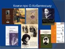 Книги про О.Кобилянську