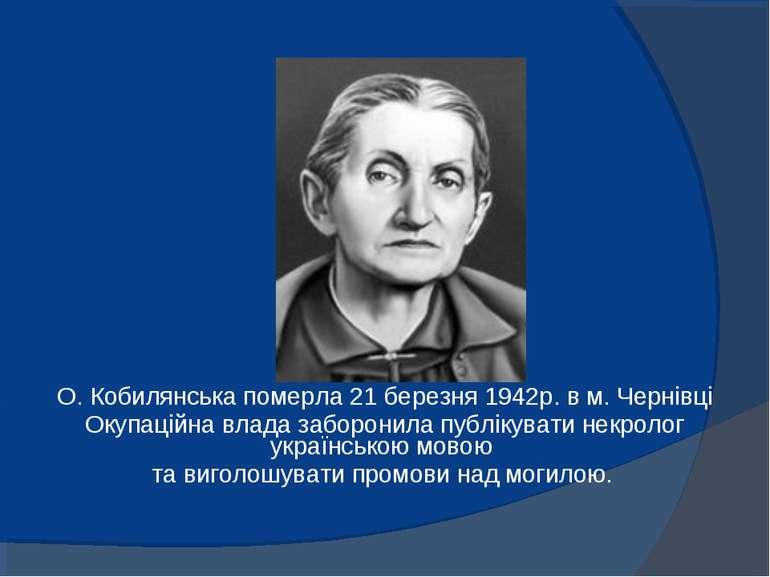 О. Кобилянська померла 21 березня 1942р. в м. Чернівці Окупаційна влада забор...