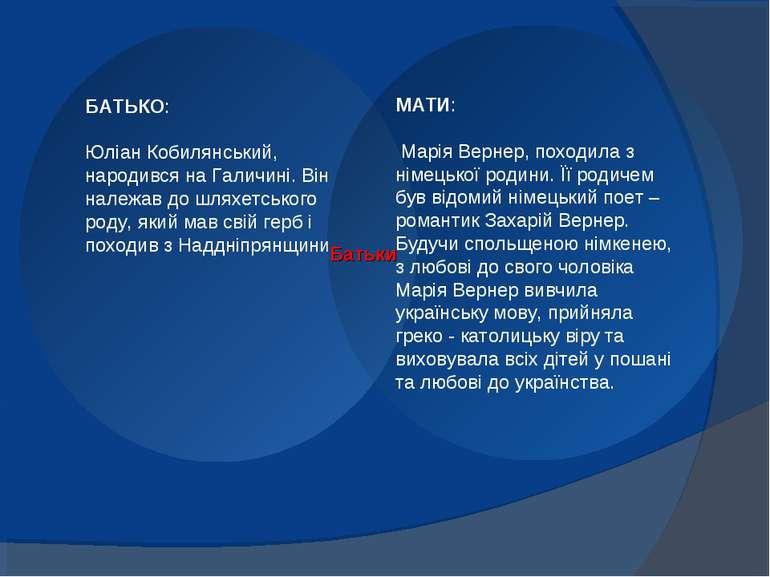 БАТЬКО: Юліан Кобилянський, народився на Галичині. Він належав до шляхетськог...