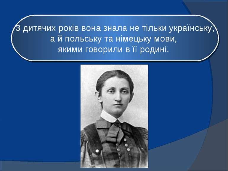 З дитячих років вона знала не тільки українську, а й польську та німецьку мов...
