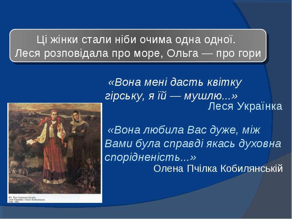 Олена Пчілка Кобилянській «Вона мені дасть квітку гірську, я їй — мушлю...» «...