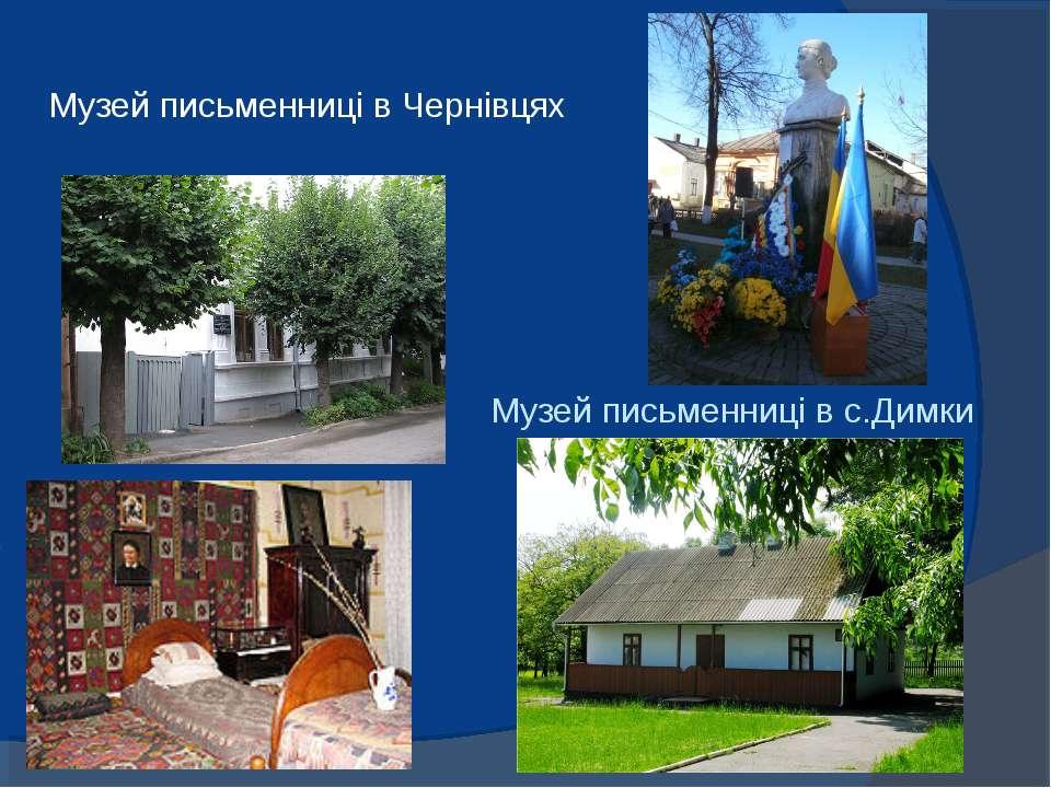 Музей письменниці в Чернівцях Музей письменниці в с.Димки