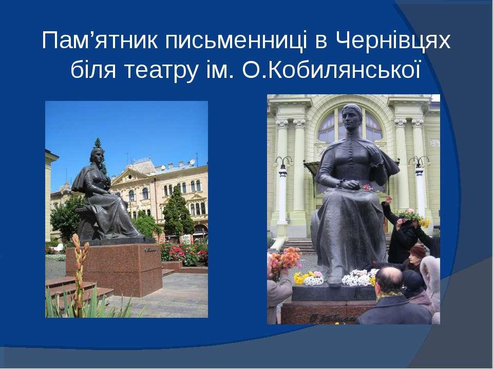 Пам'ятник письменниці в Чернівцях біля театру ім. О.Кобилянської