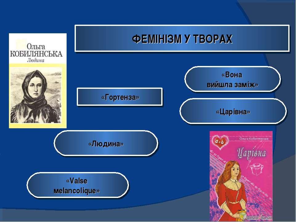 ФЕМІНІЗМ У ТВОРАХ «Гортенза» «Вона вийшла заміж» «Людина» «Царівна» «Valse мe...