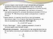 У молекулярно-кінетичній теорії кількість речовини прийнято вважати пропорцій...