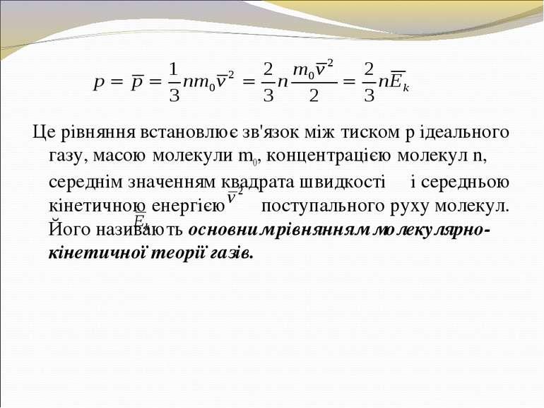 Це рівняння встановлює зв'язок між тиском p ідеального газу, масою молекули m...