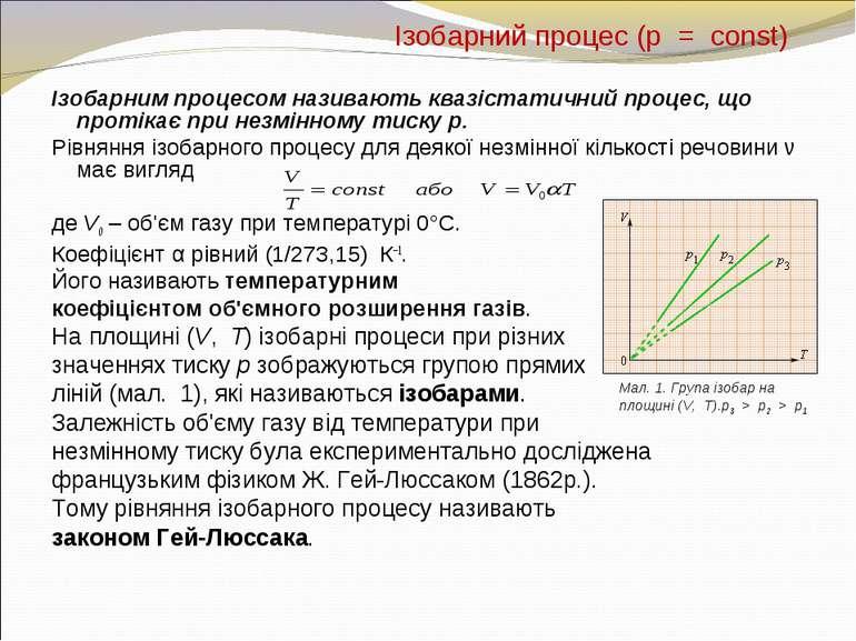 Ізобарний процес (p = const) Ізобарним процесом називають квазістатичний пр...
