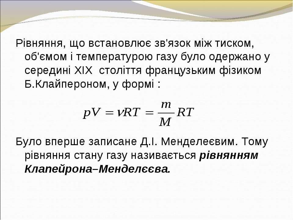 Рівняння, що встановлює зв'язок між тиском, об'ємом і температурою газу було ...