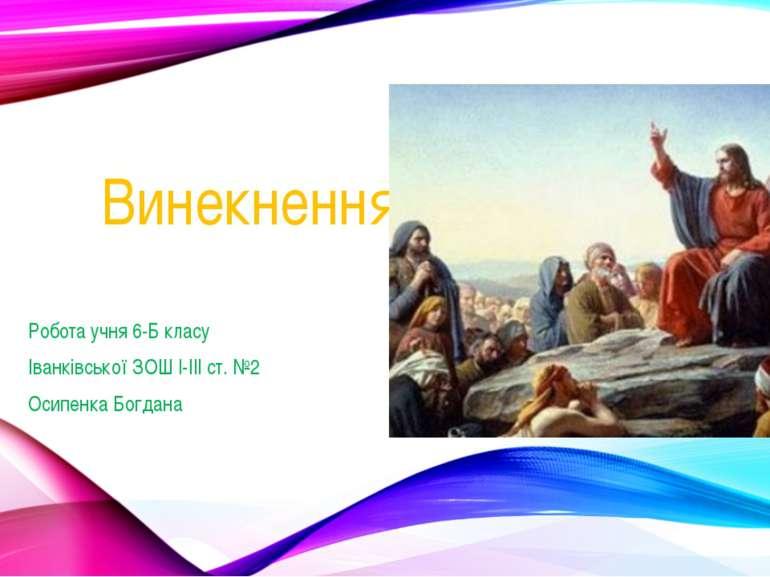Винекнення християнства Робота учня 6-Б класу Іванківської ЗОШ І-ІІІ ст. №2 О...