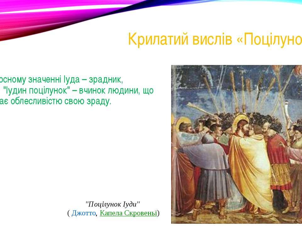 Крилатий вислів «Поцілунок іуди» У переносному значенні Іуда – зрадник, лицем...
