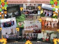 Навчально-виховна діяльність
