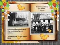 Двері новозбудованої школи урочисто відкрилися 7 грудня 1989 року. В 50-ті ро...