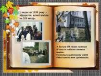1 вересня 1999 року - відкриття нової школи на 109 місць. У долині під лісом ...