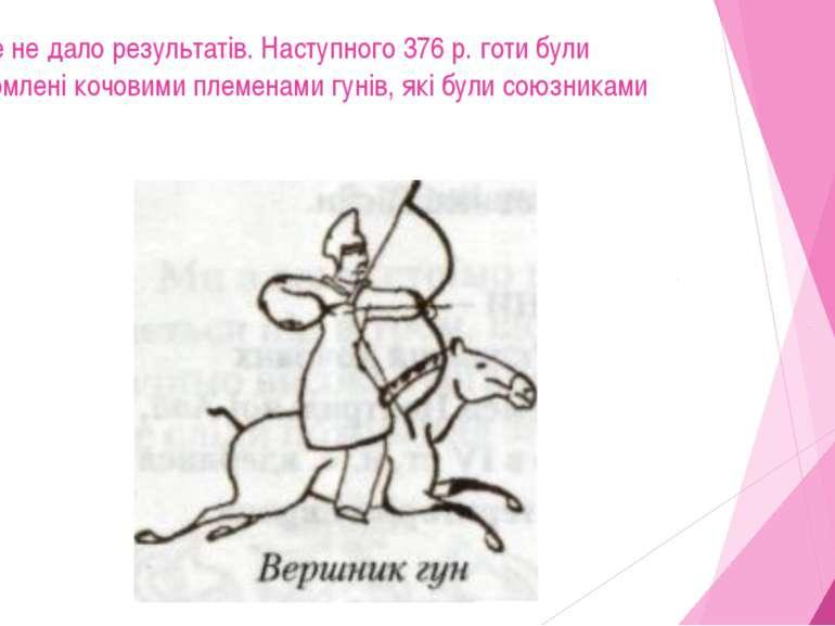 Але це не дало результатів. Наступного 376 р. готи були розгромлені кочовими ...
