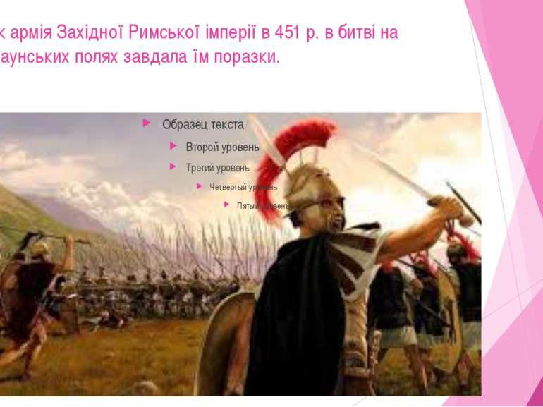Однак армія Західної Римської імперії в 451 р. в битві на Каталаунських полях...