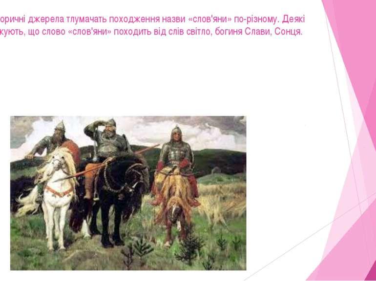 Різні історичні джерела тлумачать походження назви «слов'яни» по-різному. Дея...