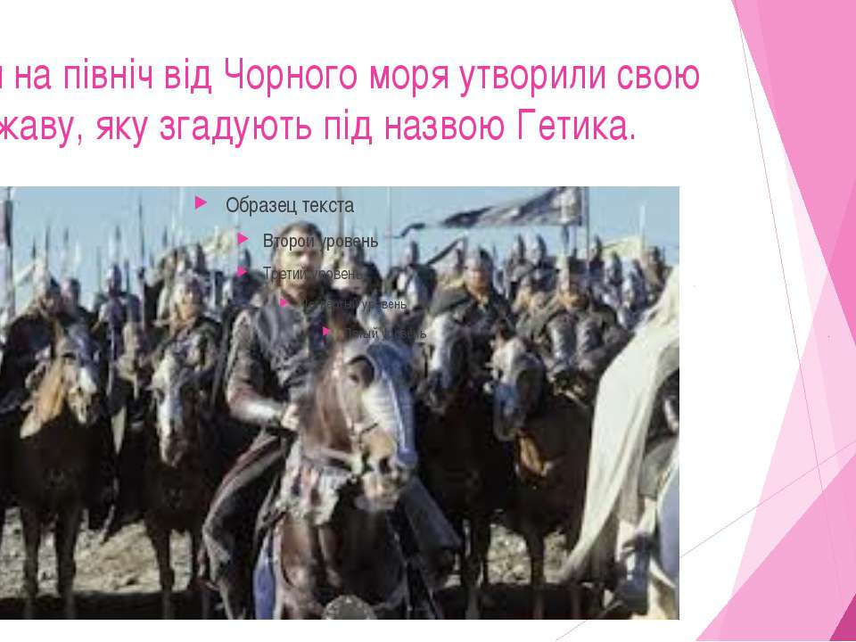 Готи на північ від Чорного моря утворили свою державу, яку згадують під назво...