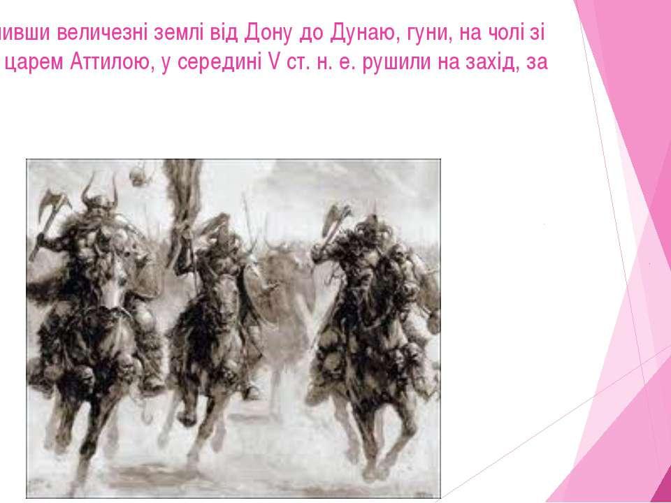 Захопивши величезні землі від Дону до Дунаю, гуни, на чолі зі своїм царем Атт...