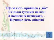 Сім доріжок в неї є Кожна голос подає, Як гравець торкне всі сім, Стане весел...