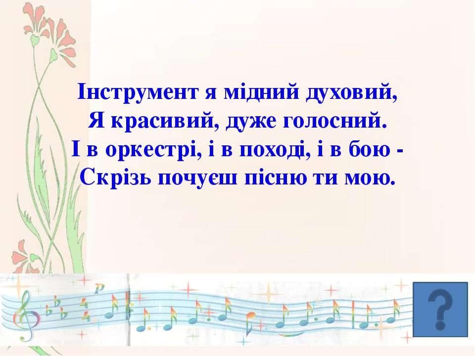 Інструмент я мідний духовий, Я красивий, дуже голосний. І в оркестрі, і в пох...