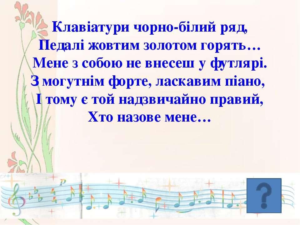 Україну прославляє, Хоч не знає слів, Тугу людям розганяє Многострунний спів....