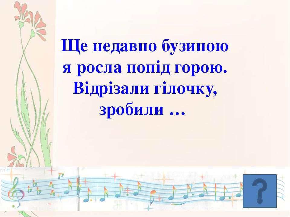Ой же гарно вона грає, Кожне слово вимовляє. Хоч і має три струни, Та співочі...