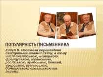 Книги В.Нестайка перекладено двадцятьма мовами світу, в тому числі англійськ...