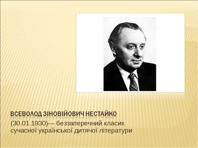(30.01.1930)— беззаперечний класик сучасної української дитячої літератури
