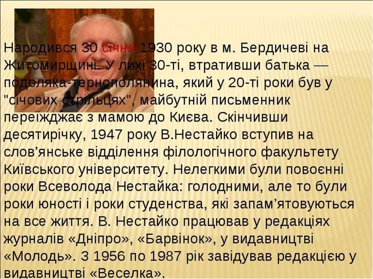 Народився 30січня 1930 року в м.Бердичеві на Житомирщині. У лихі 30-ті, втр...