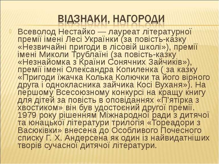 Всеволод Нестайко — лауреат літературної премії імені Лесі Українки (за повіс...