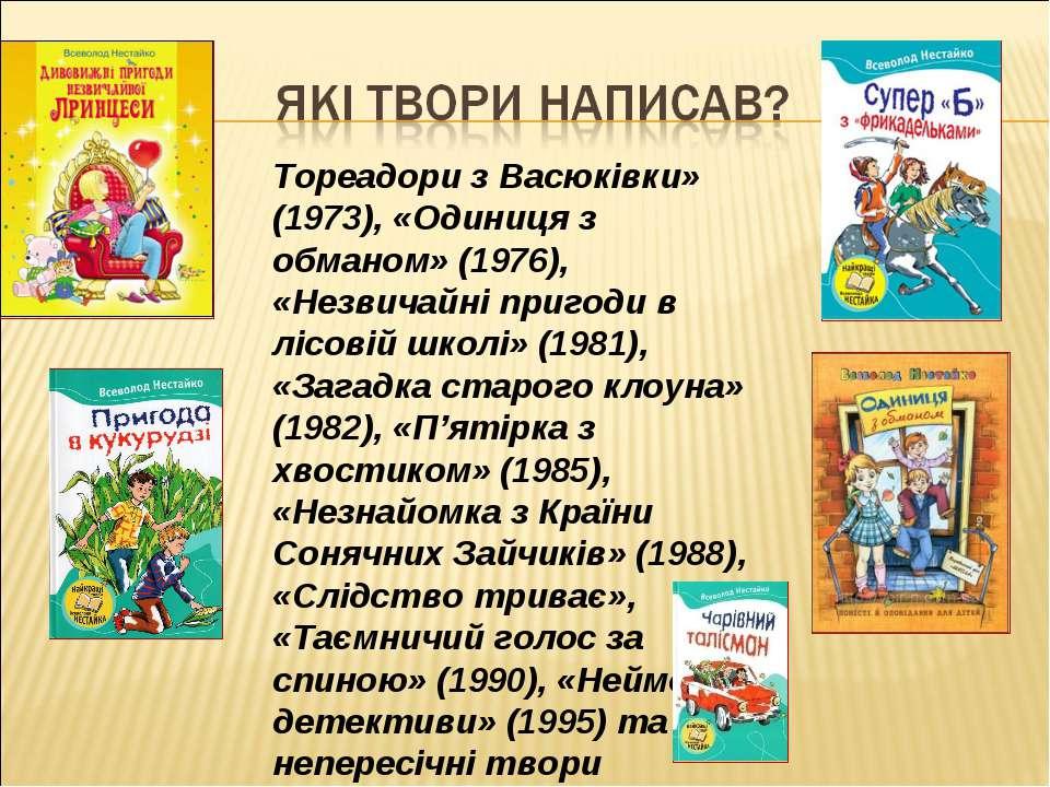 Тореадори з Васюківки» (1973), «Одиниця з обманом» (1976), «Незвичайні пригод...
