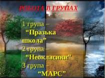 """РОБОТА В ГРУПАХ 1 група – """"Празька школа"""" 2 група – """"Неокласики"""" 3 група – """"М..."""