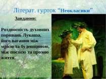 """Літерат. гурток """"Неокласики"""" Завдання: Роздвоєність духовних поривань Лукаша,..."""