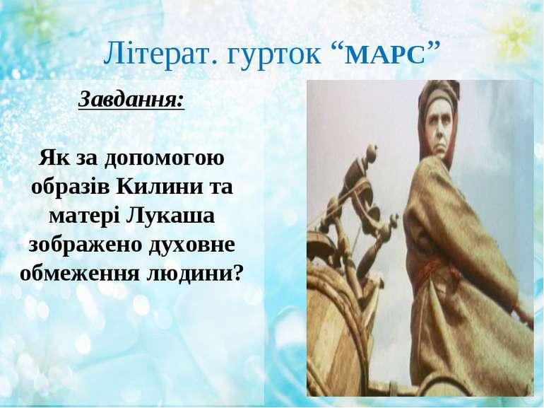 """Літерат. гурток """"МАРС"""" Завдання: Як за допомогою образів Килини та матері Лук..."""