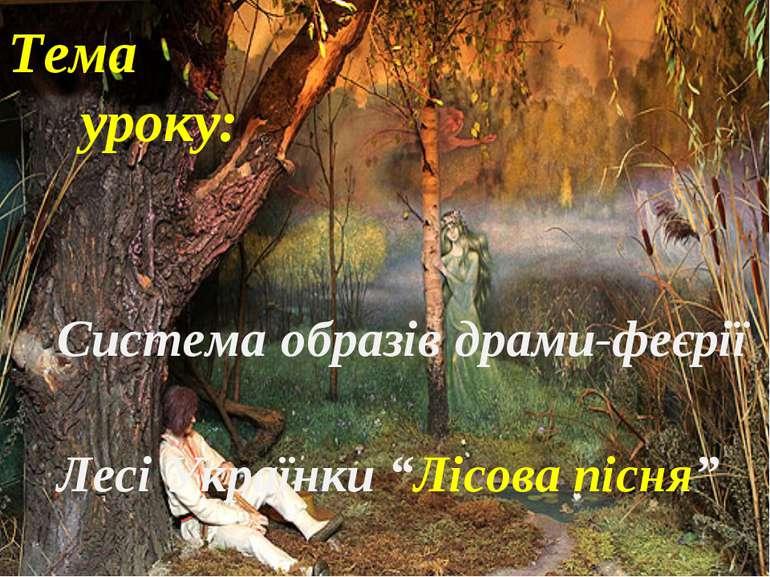 """Тема уроку: Система образів драми-феєрії Лесі Українки """"Лісова пісня"""""""